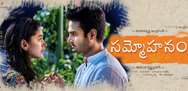 Sammohanam Movie Review