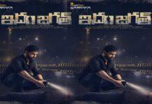Idam Jagath Movie First Look Poster