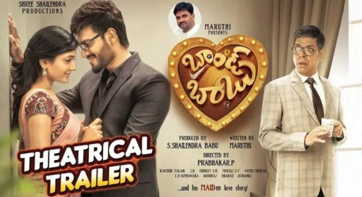 Brand Babu Movie Trailer