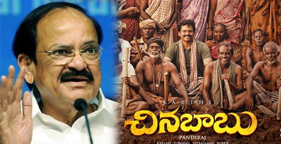 Venkaiah Naidu Praises Chinna Babu