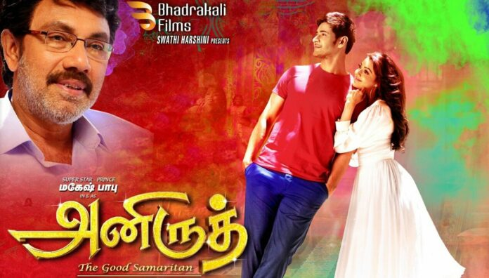 Brahmotsavam Movie Tamil Version Released on August 3