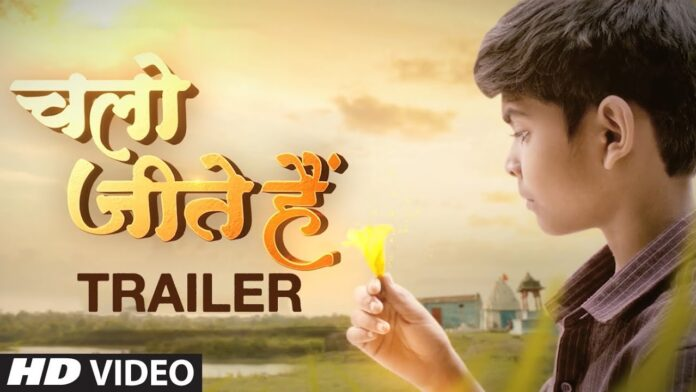 Chalo Jeete Hain Official Trailer