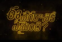 Ee Nagaraniki Emaindi Full Movie leaked on Torrent Sites