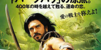 Magadheera Japanese Version Release Date Fixed