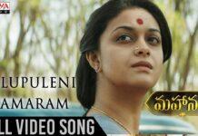 Gelupuleni Samaram Full Video Song From Mahanati Movie