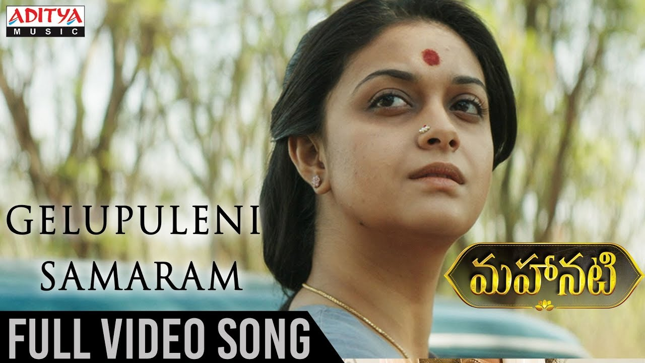Gelupuleni Samaram Full Video Song From Mahanati Movie
