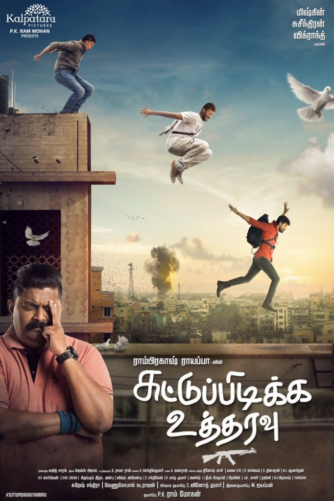 Suttu Pidikka Utharavu Movie First Look Poster