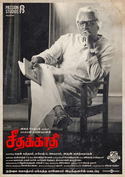 Vijay Sethupathi 25th Movie Seethakathi First look Poster