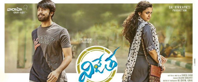 Vijetha 2018 Movie Review
