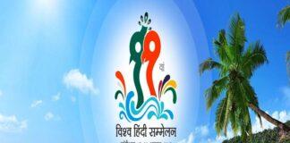11th World Hindi Conference 2018
