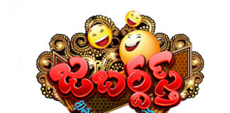 Win A Chance to Watch Jabardasth Comedy Show shoot live