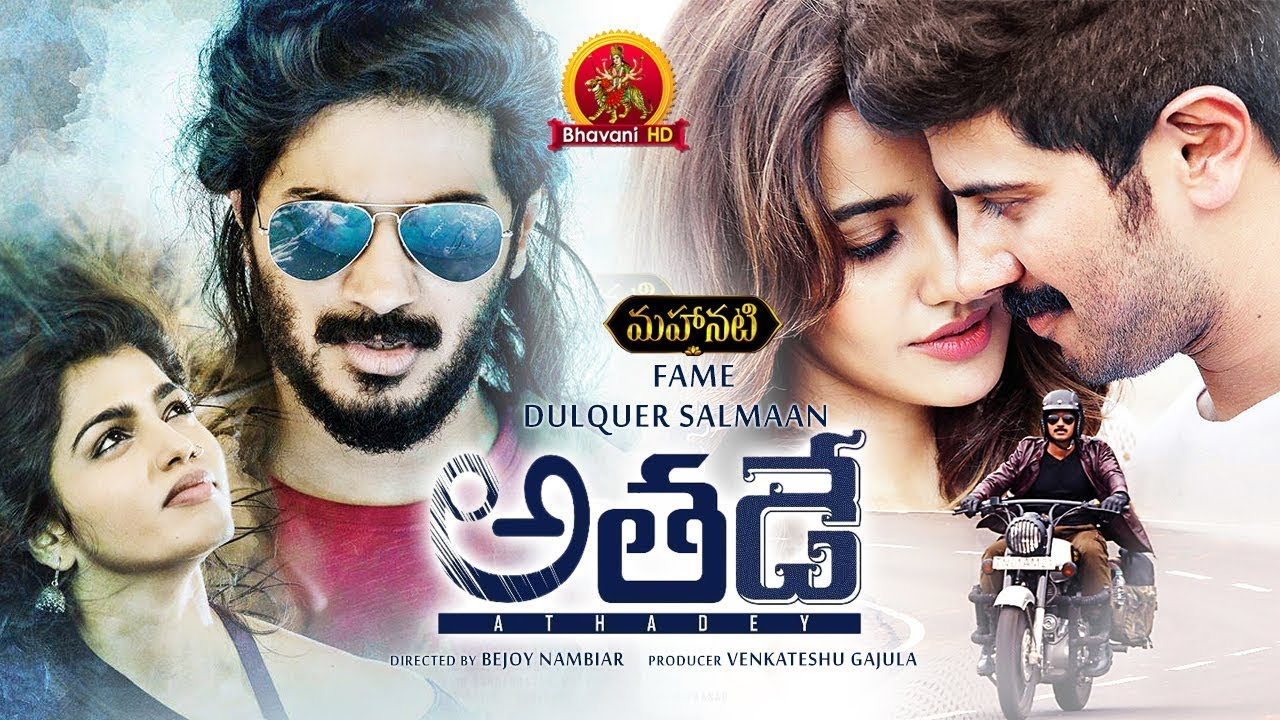 Athadey Telugu Full Movie