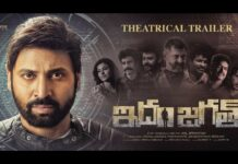 Idam Jagath Movie Trailer Review