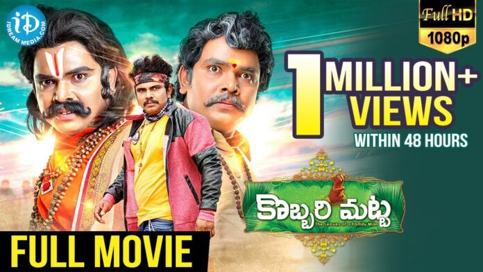 Kobbari Matta Telugu Full Movie Watch Online