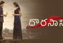 Dorasani Telugu Full Movie Watch online