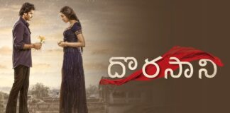 Dorasani Telugu Full Movie Watch online