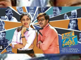 Software Sudheer Telugu Full Movie Watch Online