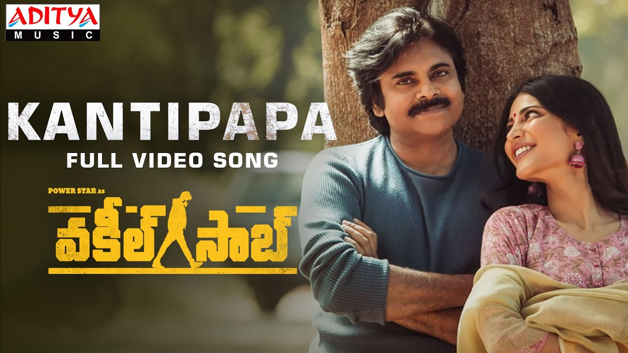 Kanti Papa​​ Full Video Song