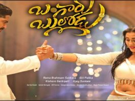 Swathilo Muthyamantha Full Video Song